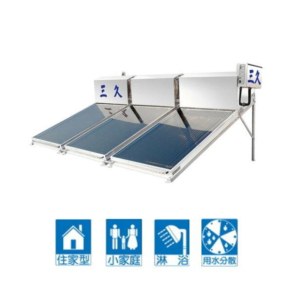 三久太陽能熱水器TOP-384【本機型補助NT.8580】