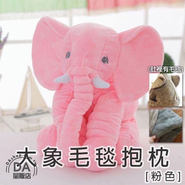 《DA量販店》60cm 附毯子 大象公仔 大象抱枕 絨毛玩具 安撫 陪睡  粉(V50-1554)