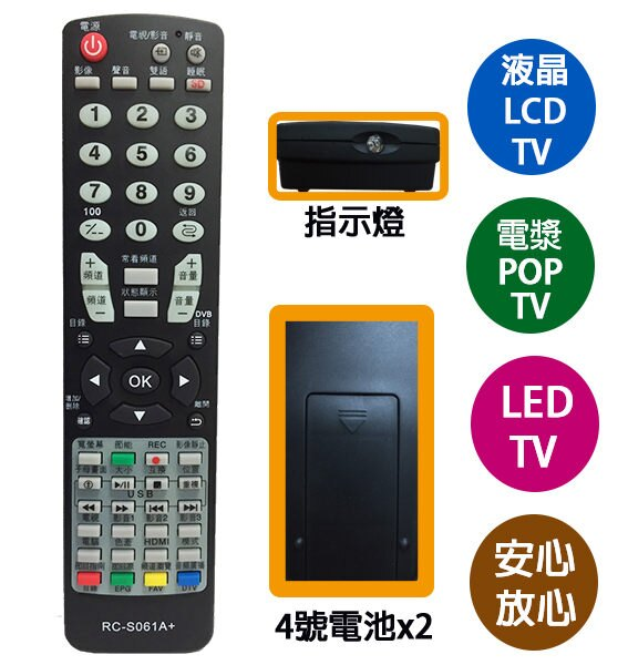 【現貨】三洋SANYO液晶電視專用遙控器