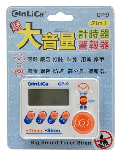 超大音量計時器  警報器