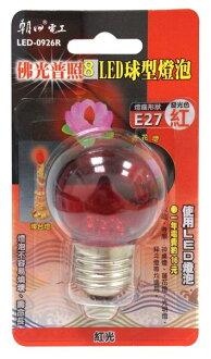 8LED球型燈泡E27(暖白/紅色)