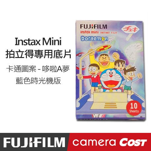 FUJIFILM Instax 拍立得 哆啦A夢 小叮噹 藍色時光機 適用 MINI 8 7S 25 50S - 限時優惠好康折扣