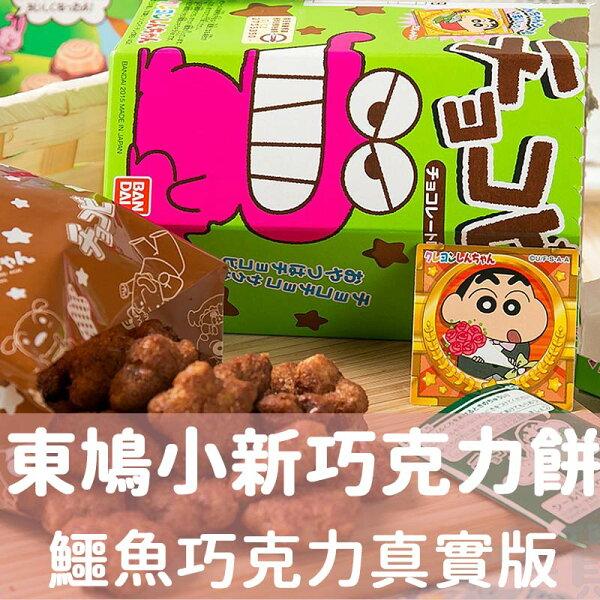 〖吃貨人〗【內附貼紙】東鳩蠟筆小新巧克力餅