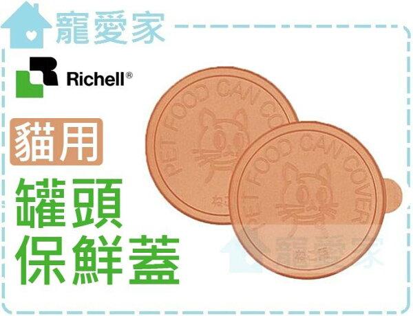 ☆寵愛家☆日本 Richell 貓用罐頭保鮮蓋-小,2入