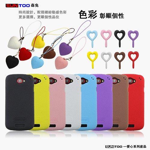 ~Suntoo~ HTC One S Z520E 愛心系列矽膠套 ^~ 價^~ ~  好康