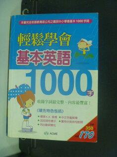 【書寶二手書T1/語言學習_HOZ】輕鬆學會基本英語1000字_唐欣怡等