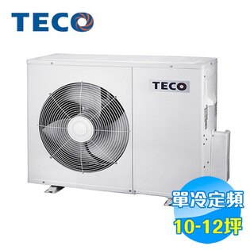 東元 TECO 單冷定頻 一對一分離式冷氣 LT63F1 / LS63F1