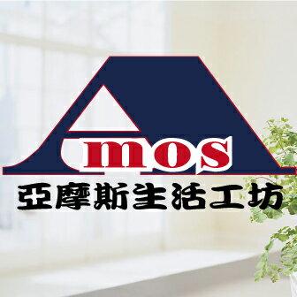 Amos 亞摩斯生活工坊