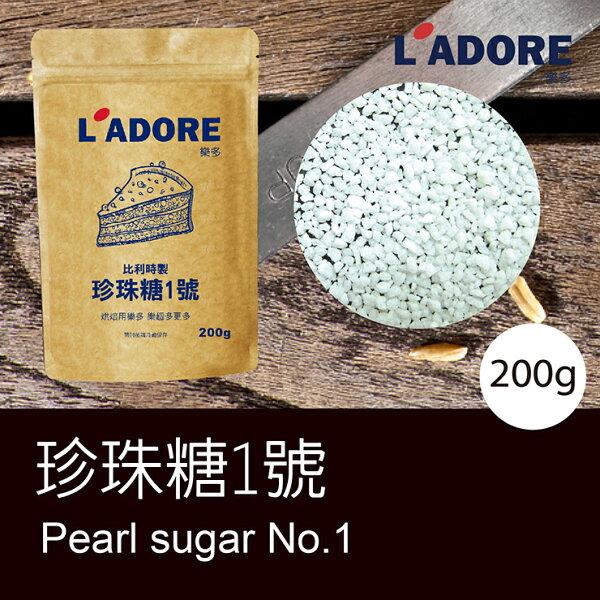【樂多烘焙】比利時製 珍珠糖1號/200g