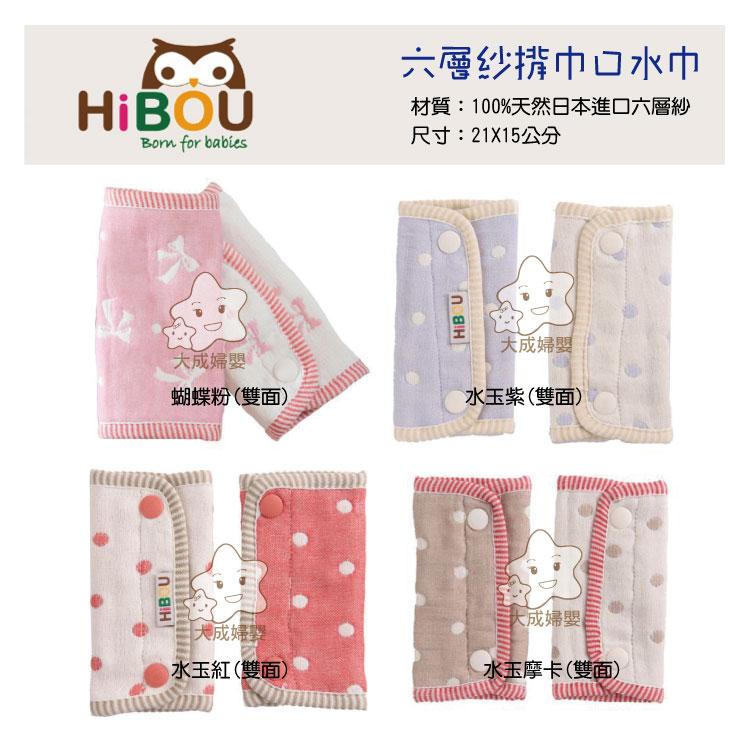 【大成婦嬰】Hi BOU 六層紗揹巾口水巾 (30275) 水玉紫、水玉紅、蝴蝶粉、摩卡 0