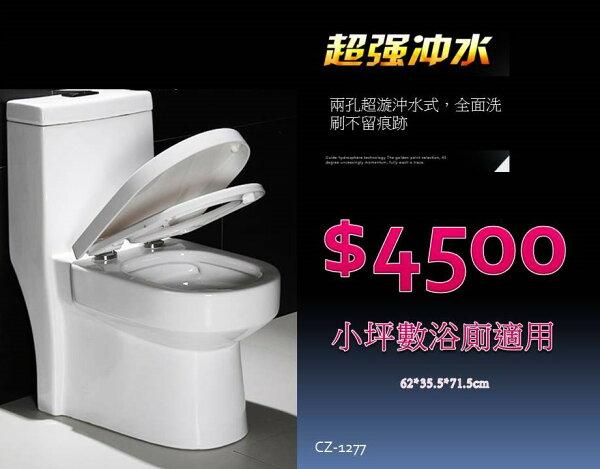 馬桶 單體 同TOTO沖水 雙龍捲漩渦式沖水 可換裝免治蓋板 緩降靜音馬桶蓋 靜音又安全 抗汙釉面好清潔