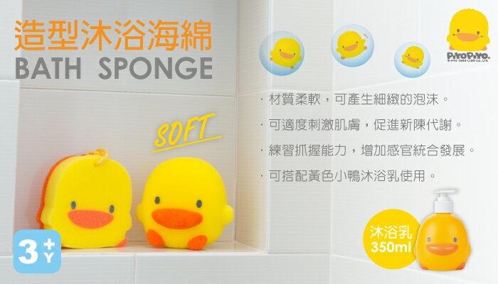 『121婦嬰用品館』黃色小鴨 造型沐浴海綿 3