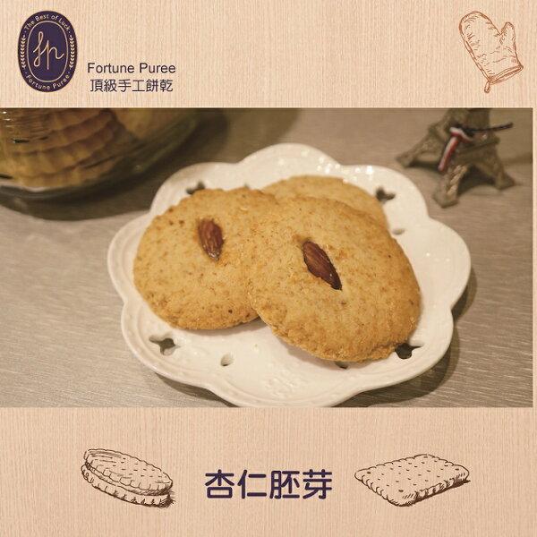 【Fortune Puree】杏仁胚芽 (每包100g)