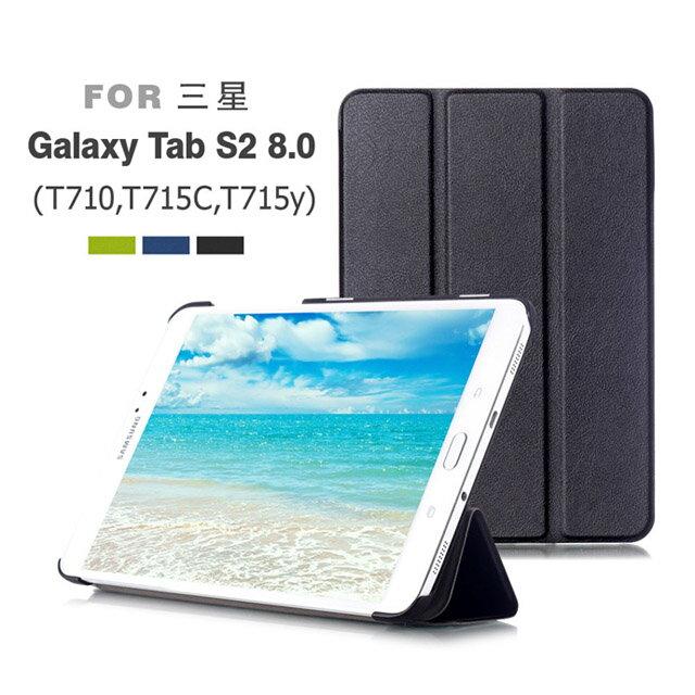 Samsung 三星Galaxy Tab S2 8.0 (T710,T715) 卡斯特三折 平板皮套(NA140)