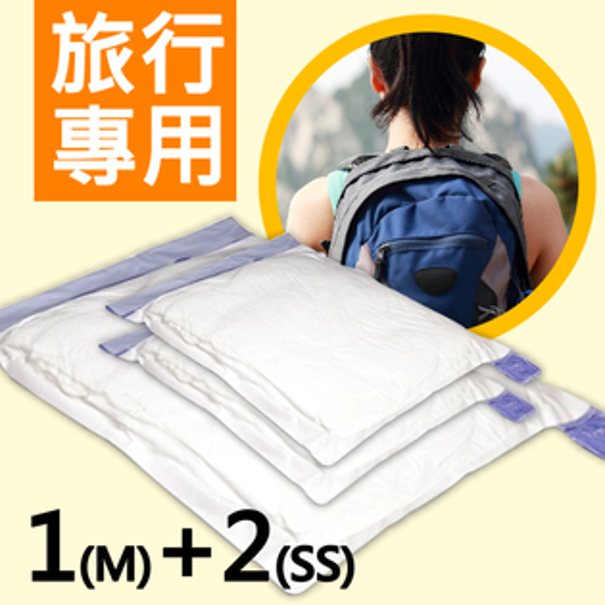 DOIT多益得 旅行專用 氣密真空壓縮袋3件組 ( SSx2 + Mx1 ) DY702-3 適合背包客、旅行、露營、出差…等