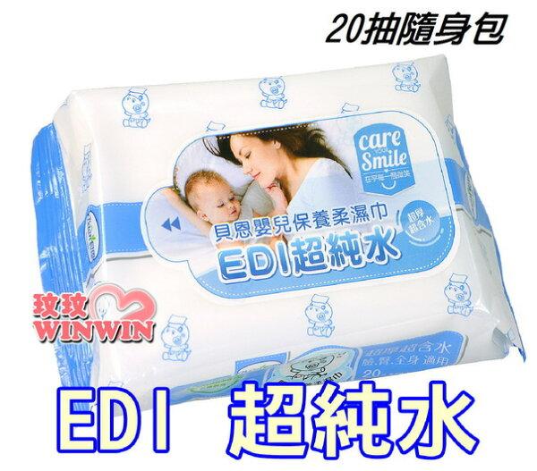 貝恩嬰兒保養柔濕巾、貝恩濕紙巾20抽超厚型「20抽 3包裝」超厚、超含水,適用全身與臉部
