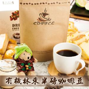 有機林東曼特寧咖啡豆  (半磅)  買就送越南滴滴壺,自己製作好喝的越南咖啡 可代客研磨咖啡粉