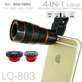 魚眼+廣角+微距+望遠鏡 Lieqi LQ-803 通用手機鏡頭/SONY Xperia M5/Z5/Compact/Premium/C5/Z3+/C4/C3/E4g/Z4/Z3 Compact/Z2 Tablet/HTC Desire EYE/816/816G/820/820S/820 mini/826/526/626/728/Butterfly/ButterflyS/Butterfly2/3/One A9/X9/E9/E9+