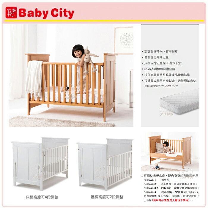 【大成婦嬰】Baby city 櫸木嬰兒大床+泡棉墊+寢具七件組 (BB49091PL) 嬰兒床 // 運$200 1