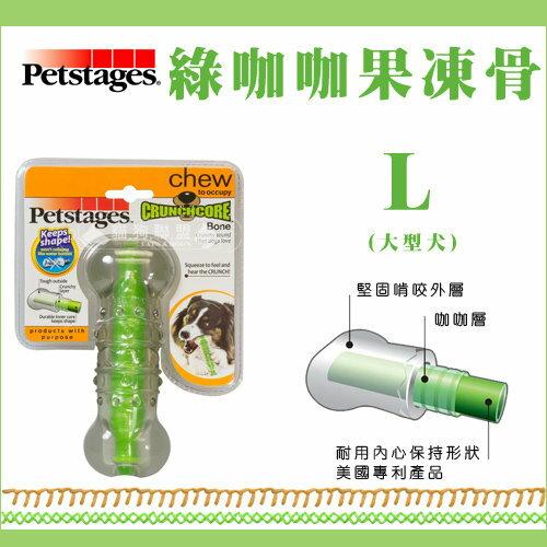 +貓狗樂園+ Petstages【CRUNCH CORE。266綠咖咖果凍骨。L號】480元 - 限時優惠好康折扣