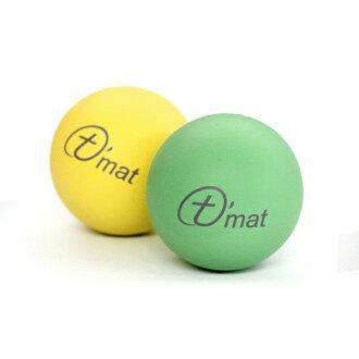 Taimat 瑜珈療癒球 (2個一組) - 黃+綠