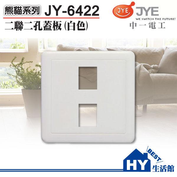 JONYEI 中一電工 白色二聯式2孔蓋板 JY-6422 -《HY生活館》水電材料專賣店