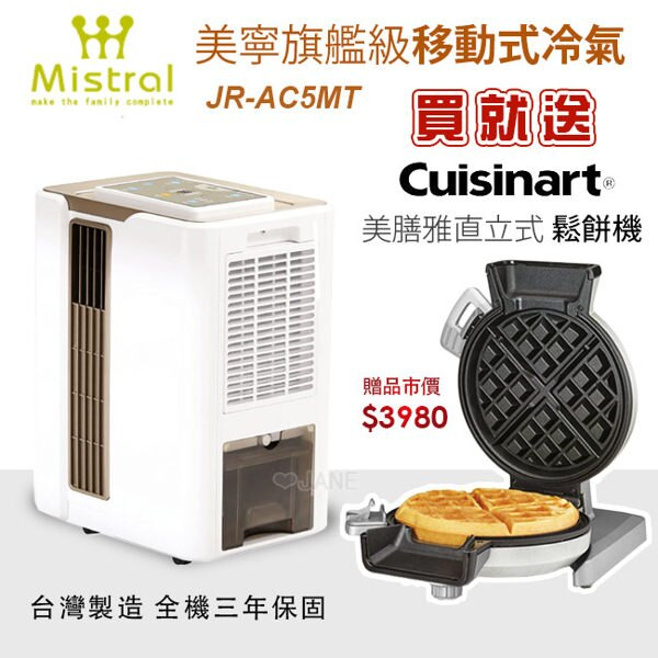 美寧寒流級輕體移動式冷氣機JR-AC5MT【送美膳雅WAFV100TW直立式鬆餅機】 0