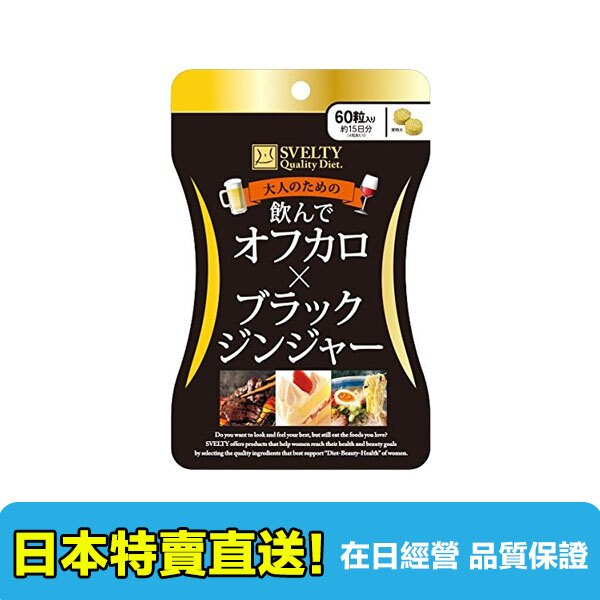 【海洋傳奇】【日本直送免運】日本 SVELTY 黑生薑 酵素 90粒 - 限時優惠好康折扣