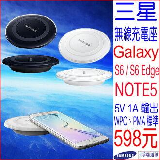☆雲端通訊☆SAMSUNG 三星 Galaxy S6、Galaxy S6 edge 原廠無線充電座 無線充電板 充電器
