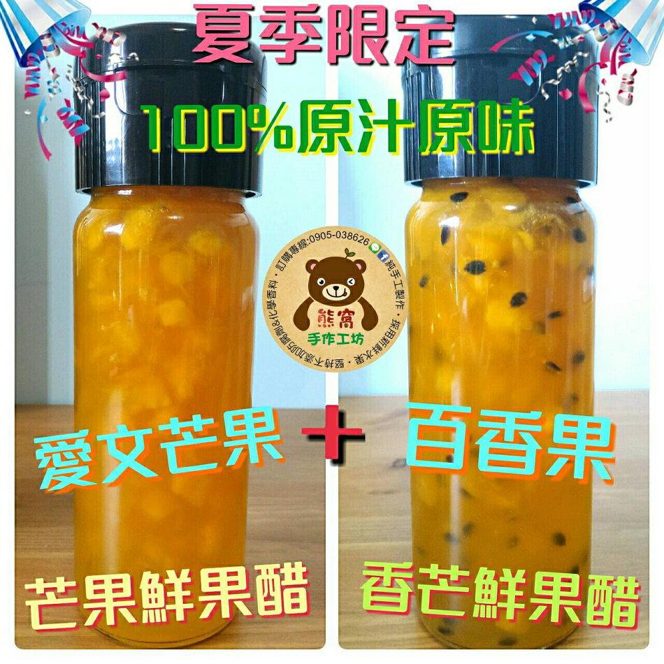 熊窩手作工坊~堅持純手工製作~100%原汁原味-夏季限定~愛文芒果鮮果醋~大罐~特價420元 1