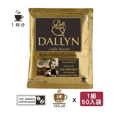 【DALLYN】巧克力摩卡綜合濾掛咖啡50入袋 Chocolate Moch blend coffee | DALLYN豐富多層次 0