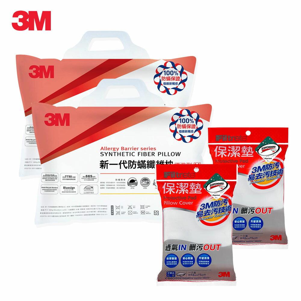 【3M超值4入組】新一代健康防蹣枕心2入+保潔墊枕頭套2入 0