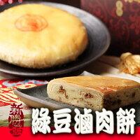 中秋節月餅到新勝發手工中式大餅【12兩綠豆滷肉餅】傳統經典 美味可口