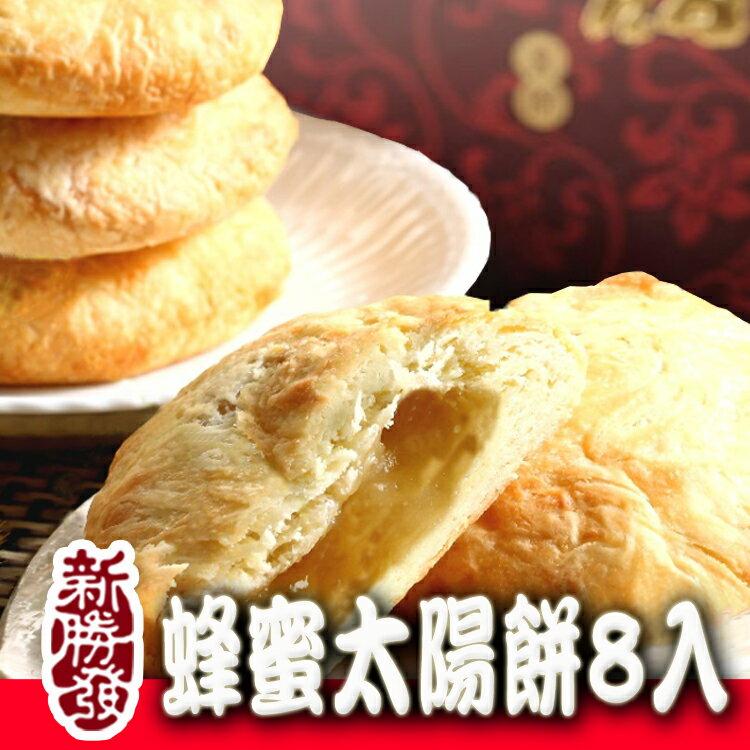 新勝發新品 超美味~蜂蜜太陽餅8入裝 ~好吃大推^!