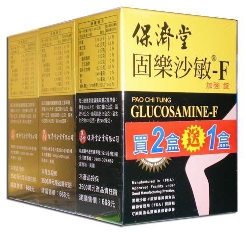 【保濟堂】固樂沙敏-F加強錠 20粒×3入(組合)共60顆 - 限時優惠好康折扣