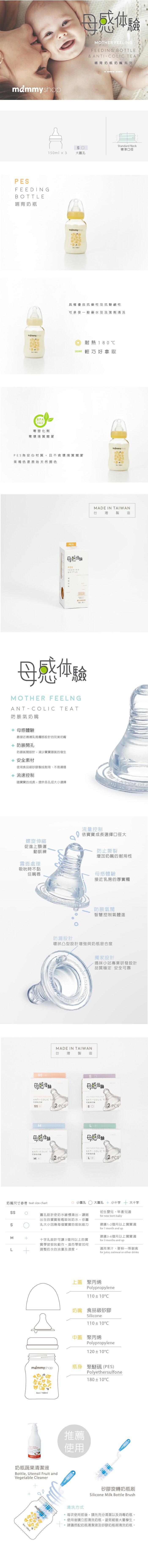 Mammyshop媽咪小站 - 母感體驗 PES防脹氣奶瓶 標準口徑 150ml 3入 超值組 1