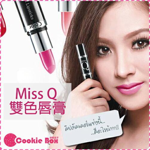 泰國 Mistine Miss Q 雙色 唇膏 2.9g 口紅 雙頭 兩色 平價 品牌 *餅乾盒子*