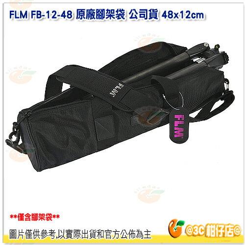可 德國 孚勒姆 FLM FB~12~48 腳架袋 貨 48x12 適 CP26 S M