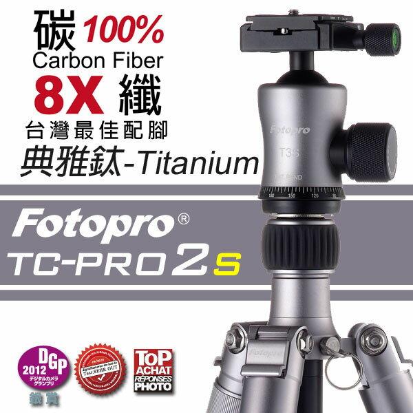 【普羅相機】TC-PRO2S / T3S 碳纖維專業腳架 (鈦色)