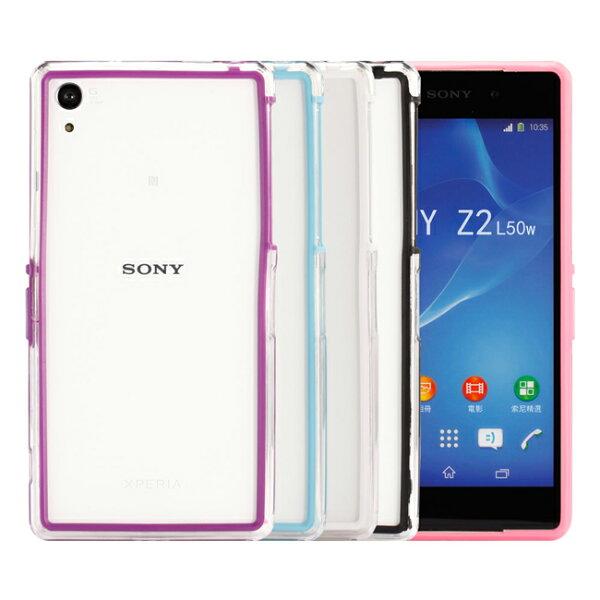 Ultimate- SONY Xperia Z2 (L50w) 俏麗亮彩雙色手機保護邊框 防摔邊框保護套 保護套 軟殼