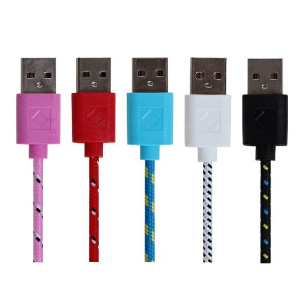 Ultimate- Micro USB 2M超耐編織線傳輸線 尼龍纖維傳輸線 HTC/SAMSUNG/SONY/LG