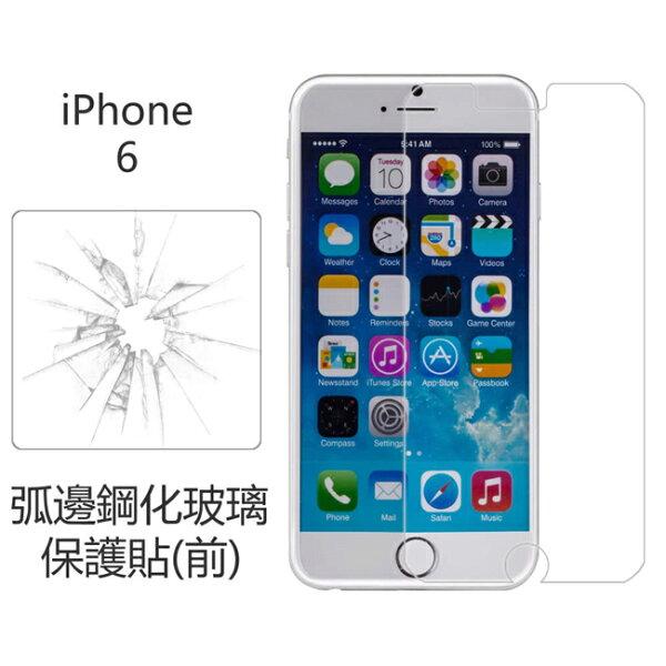 Ultimate- iPhone 6 9H硬度0.33mm弧邊鋼化玻璃貼 防爆裂 手機螢幕保護貼 玻璃膜