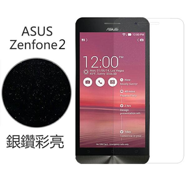 Ultimate- ASUS Zenfone2 (5.5吋)  銀鑽防刮保護貼 保護貼 超薄手機螢幕貼膜 保貼