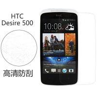 母親節禮物推薦Ultimate- HTC Desire 500 高清防刮/霧面抗指紋手機螢幕超薄保護貼膜 手機膜