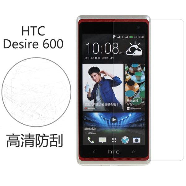 Ultimate- HTC Desire 600 高清防刮/霧面抗指紋 手機螢幕超薄保護貼膜 手機膜