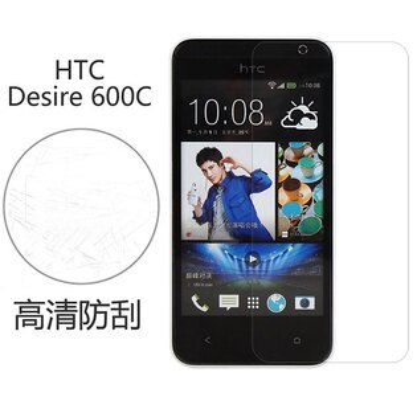 Ultimate- HTC Desire 600c Dual 高清防刮/霧面抗指紋 手機螢幕超薄保護貼膜 手機膜