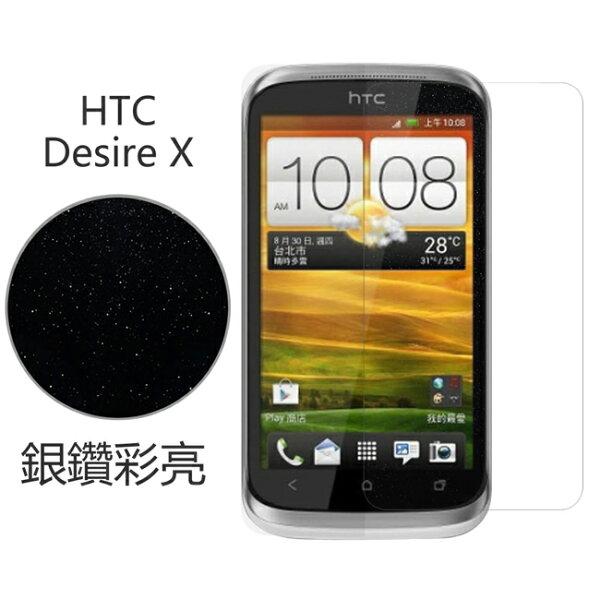 Ultimate- HTC Desire X 銀鑽防刮保護貼 超薄螢幕膜 手機膜 保貼