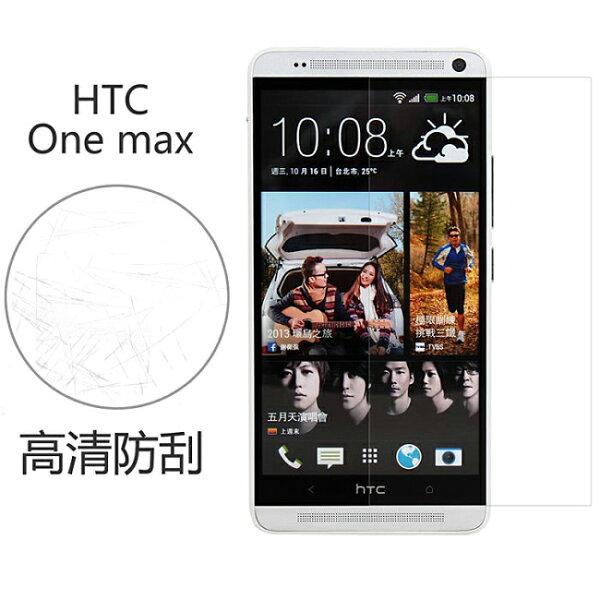 Ultimate- HTC ONE MAX 高清防刮/霧面抗指紋 手機螢幕超薄保護貼膜 手機膜