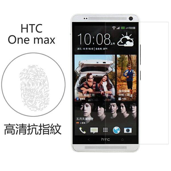 Ultimate- HTC ONE MAX 高清抗指紋防疏油汙灰塵手機螢幕超薄保護貼膜 手機膜