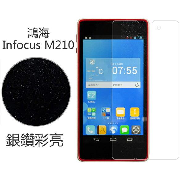 Ultimate- Infocus M210 銀鑽防刮保護貼 超薄螢幕膜 手機膜 保貼
